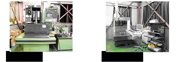 ワイヤー放電加工機・三次元測定器