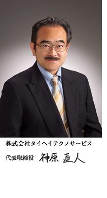 株式会社タイヘイテクノサービス 代表取締役 神原直人
