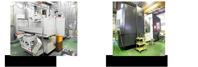 基準面加工平面研削盤・仕上加工用マシ二ングセンター