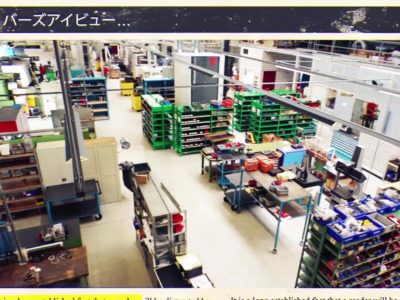 【Herzog】(ヘルツォグ)スイス本社工場のご紹介(動画)