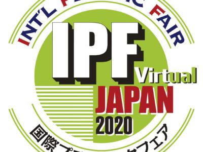 IPF Japan 2020 Virtual(国際プラスチックフェア)出展のご案内